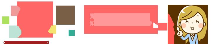 大阪 風俗 求人 高額アルバイト 〜 女性のための高収入バイト情報|よくある質問