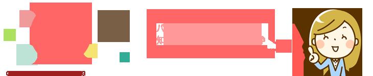 大阪 風俗 求人 高額アルバイト 〜 風俗未経験者・はじめての女性のための高収入バイト情報