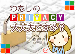 プライバシー保護:あなたとあなたの大切なひとの安全を守るべく、万全の準備のもとに在籍女性のプライバシー保護に取り組んでいます。